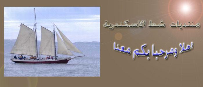 شط الاسكندرية