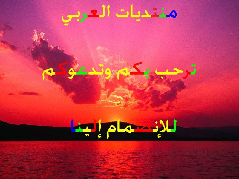 -(منتديات العربي)-