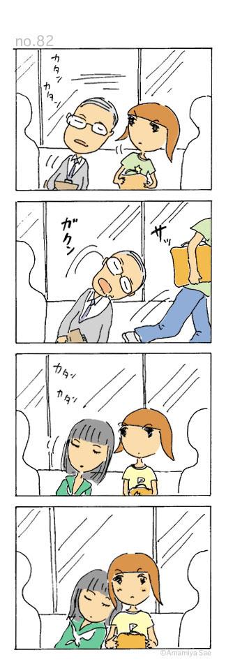 Bulle Gaie - Page 5 Manga_10