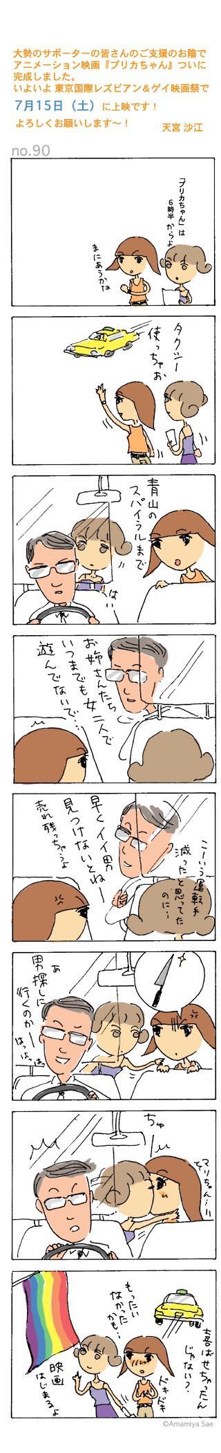 Bulle Gaie - Page 5 Manga_11