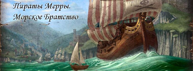 Pirates of Merra