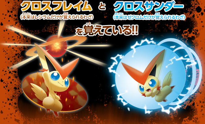 Movie 14 Event Victini! 0410