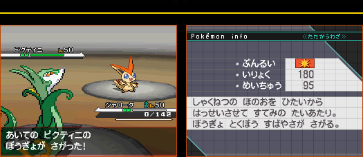 Movie 14 Event Victini! Screen10