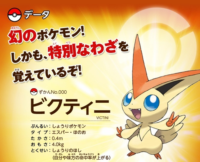Movie 14 Event Victini! Screen11