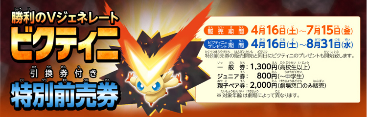 Movie 14 Event Victini! Ticket11