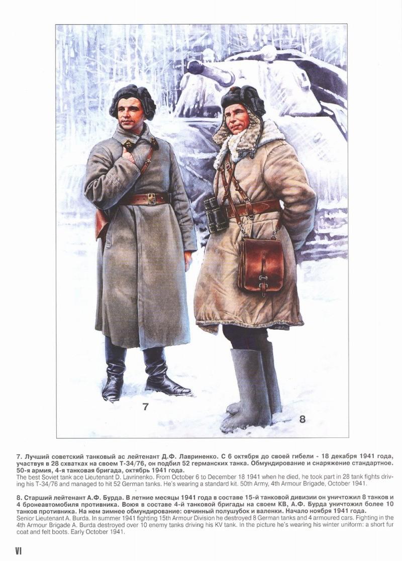 Uniformes del Ejército Rojo Mc_vya15
