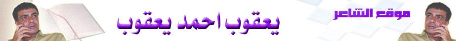 موقع الشاعر يعقوب احمد يعقوب