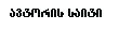 http://sukhumski.forum2x2.ru