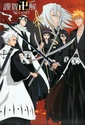 Bleach Pictures (may contain SPOILERS) Bleach13