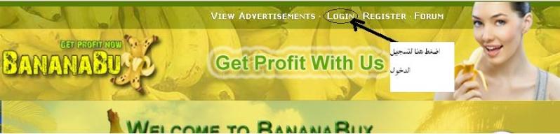 الشركة الجديدة و العملاقة Bananabux شرح و مواصفات و اثبات دفع Banana15