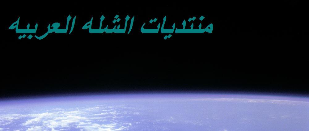 الشله العربيه