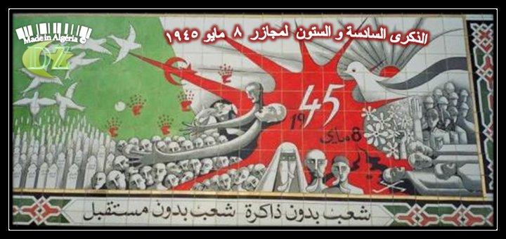 Hommage aux martyrs du carnage du 08 mai 1945  Mai10