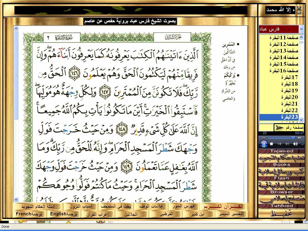 """أسطوانة """"""""عمالقة القرآن """"""""العجمي وفارس عباد وغيرهم - تفسير وترجمة وأعراب الايات Q110"""