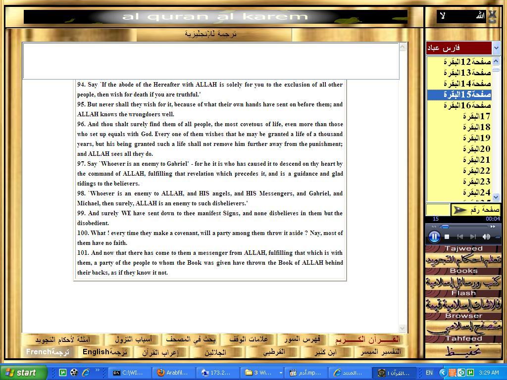 """أسطوانة """"""""عمالقة القرآن """"""""العجمي وفارس عباد وغيرهم - تفسير وترجمة وأعراب الايات Q210"""