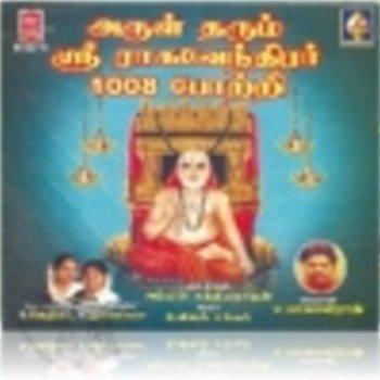 அருள்தரும் ஸ்ரீ ராகவேந்திரர் 1008 போற்றிகள் - தரவிறக்கம் Eegara10