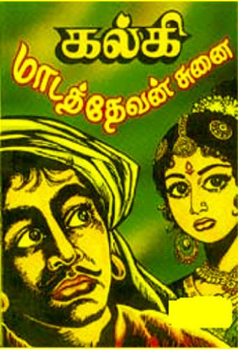அமரர் கல்கியின் மாடத்தேவன் சுனை  Madath10