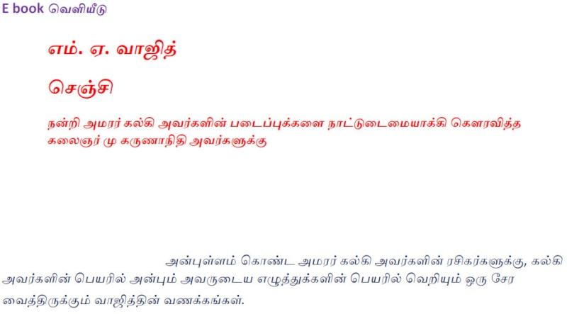 அமரர் கல்கியின் மாடத்தேவன் சுனை  Waajit10