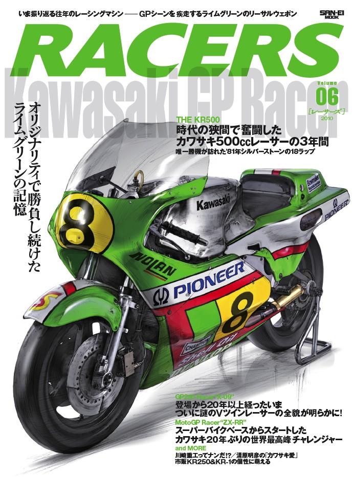 Livre, Magazine, En kiosque, Presse Spécialisée, Canard Moto, Bouquin  Vol610