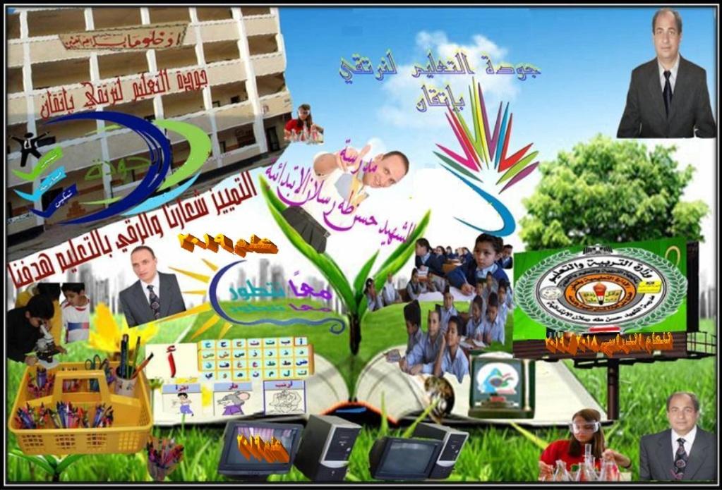 منتدى مدرسة الشهيد حسن طه رسلان الابتدائية