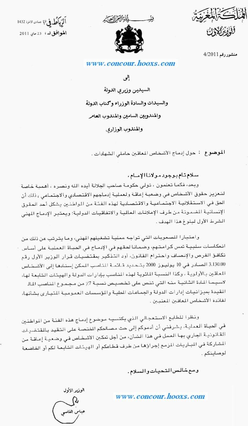 مذكرة حول إدماج الأشخاص المعاقين حاملي الشهادات من وزير الاول للوزراء وو كتاب الدولة و المندوبين يوم 23 ماي 2011 Modaki10