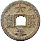 Đồng tiền Đại Hưng bình bảo . T110