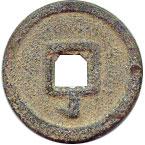 Đồng tiền Đại Hưng bình bảo . T210