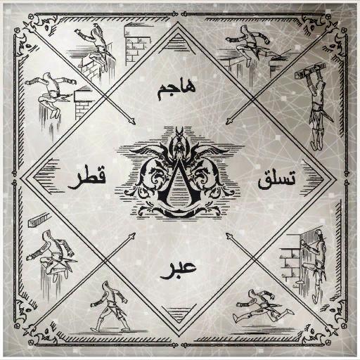 The Codex of Altaïr Codex_12