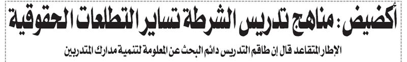 أكضيض : مناهج تدريس الشرطة تساير التطلعات الحقوقية Akdid10