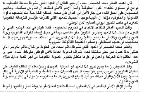 أكضيض : مناهج تدريس الشرطة تساير التطلعات الحقوقية Akdid110