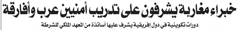 خبراء مغاربة يشرفون على تدريب أمنيين عرب و أفارقة Police11