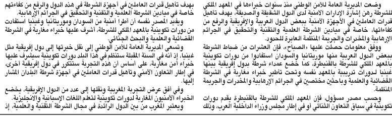 خبراء مغاربة يشرفون على تدريب أمنيين عرب و أفارقة Police12