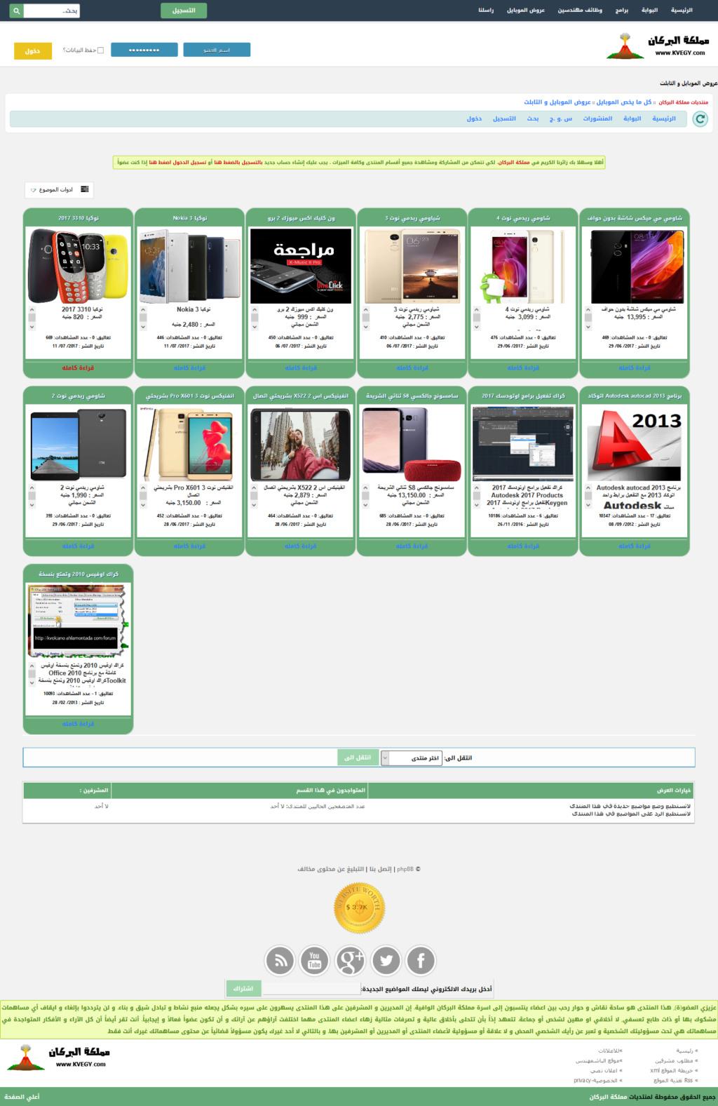 منتدي مملكة البركان www.kvegy.com معروض للبيع Screen10