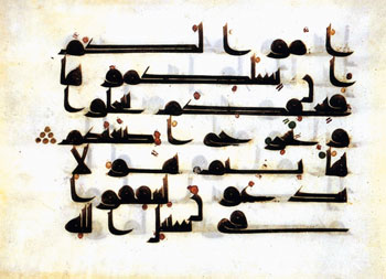 Calligraphie iranienne 1320-110