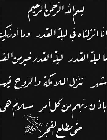 Calligraphie iranienne 1320-111