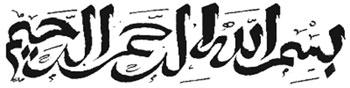 Calligraphie iranienne 1320-113