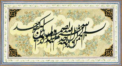 Calligraphie iranienne 1320-115