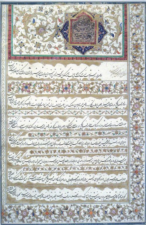 Calligraphie iranienne 1320-116