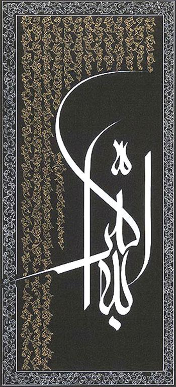 Calligraphie iranienne 1320-117