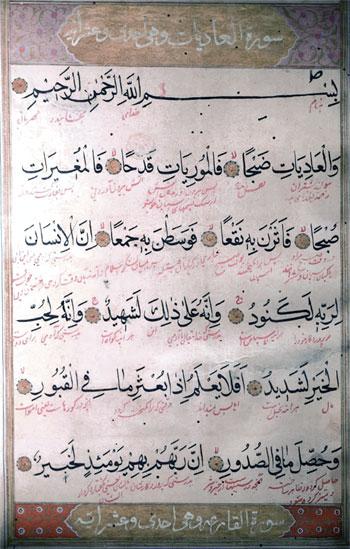 Calligraphie iranienne 1320-410