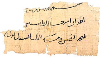Calligraphie iranienne 1320-510