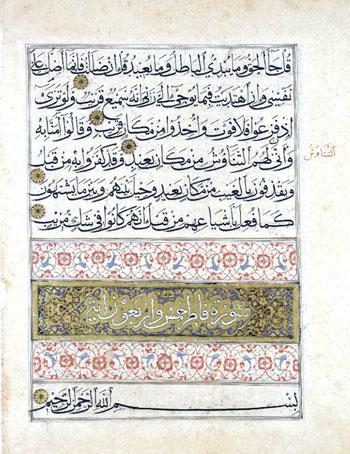 Calligraphie iranienne 1320-610