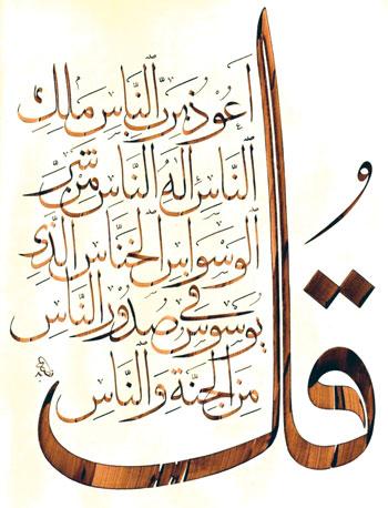 Calligraphie iranienne 1320-710