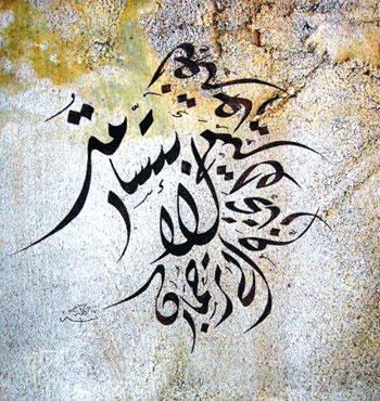 Calligraphie iranienne 1320-810