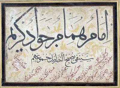 Calligraphie iranienne 1320-910