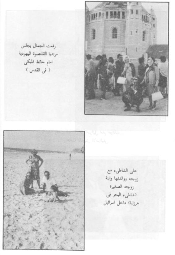 Raafat Al-Haggan ( رأفت الهجّان) 31677l10