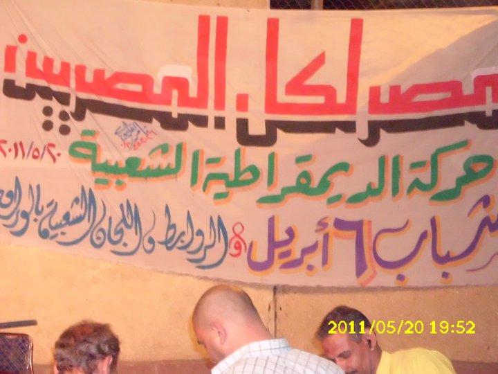 مصر لكل المصريين Hjhyjy10