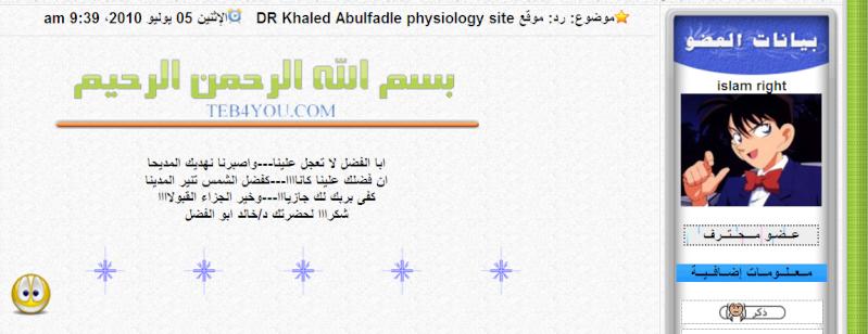 منتدى دكتور خالد أبو الفضل الطبى 11111113