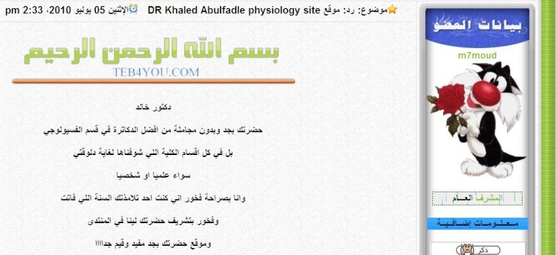 منتدى دكتور خالد أبو الفضل الطبى 22222211