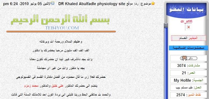 منتدى دكتور خالد أبو الفضل الطبى 33333310