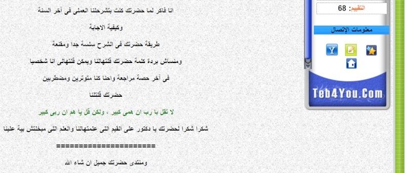منتدى دكتور خالد أبو الفضل الطبى 44444410